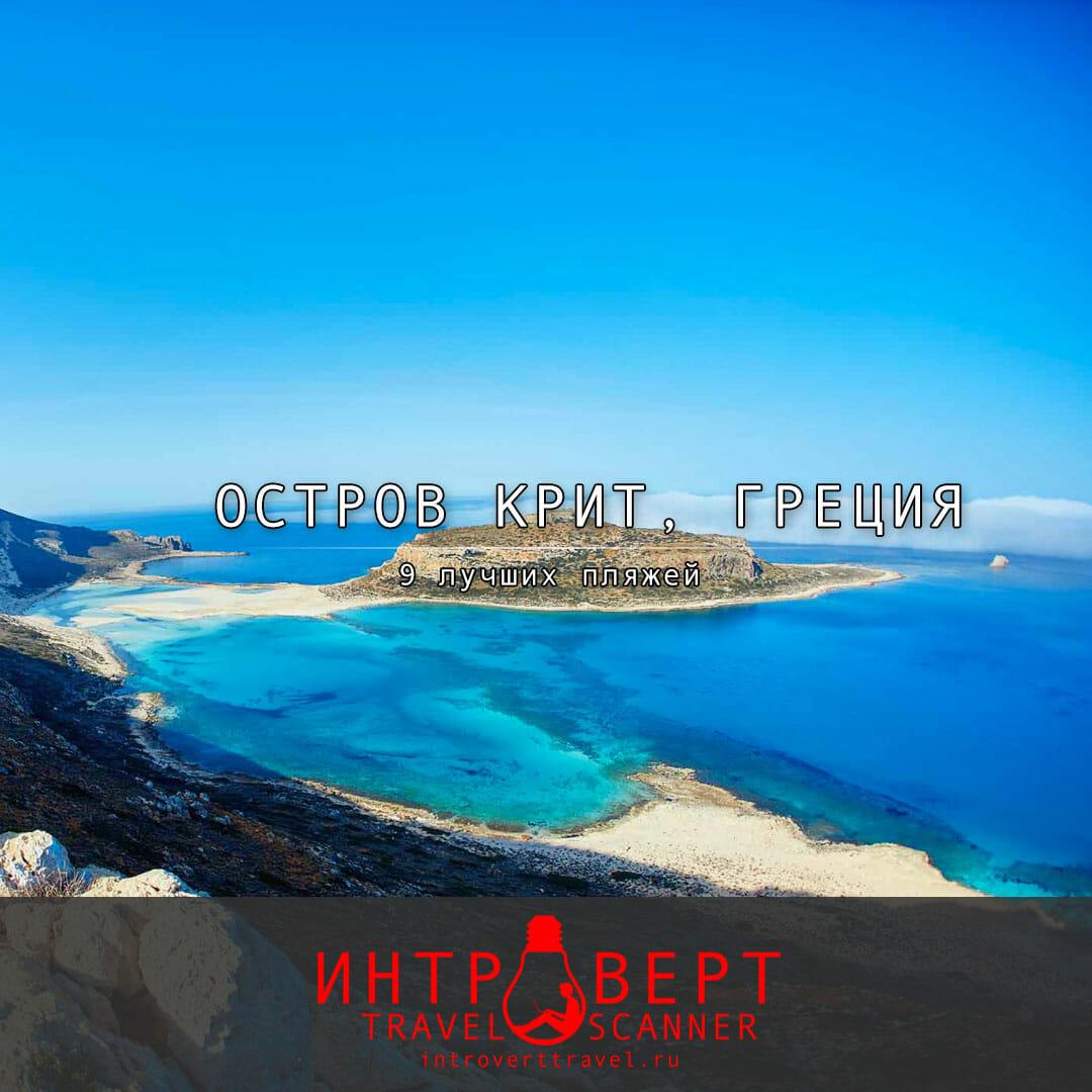 9 лучших пляжей острова Крит (Греция)