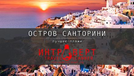 Лучшие пляжи острова Санторини (Греция)