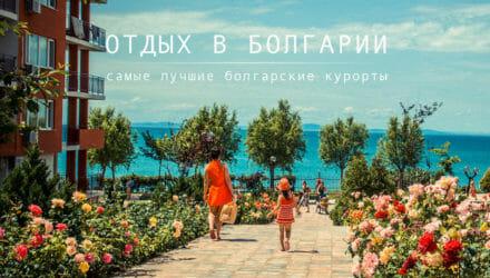 Отдых в Болгарии в 2018 году