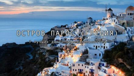 7 лучших достопримечательностей острова Парос (Греция)