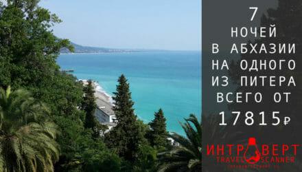 Горящий тур в Абхазию на одного из Питера на 7 ночей всего от 17815₽