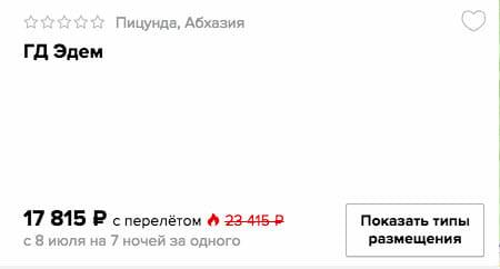 купить горящий и дешевый тур на одного в Абхазию с вылетом из Санкт-Петербурга онлайн на сайте