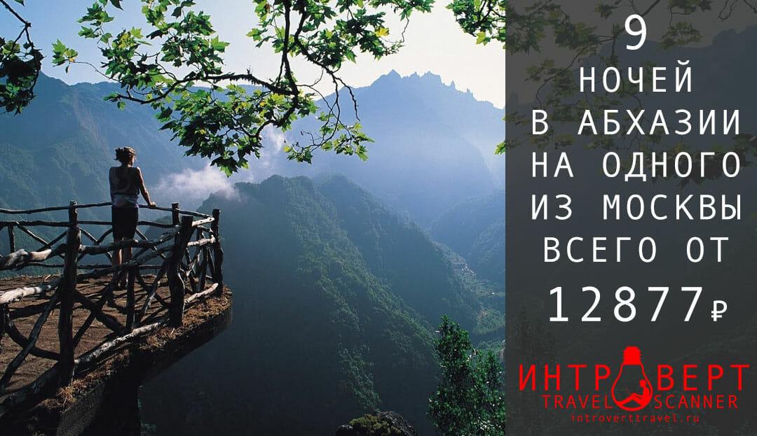 Дешёвый тур на одного в Абхазию на 9 ночей всего от 12877₽