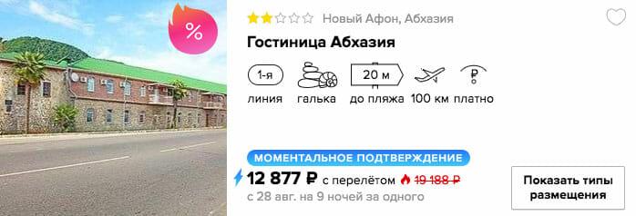 купить онлайн горящий тур на одного в Абхазию из Москвы в кредит