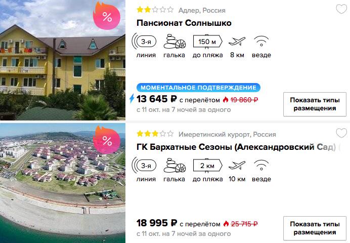 купить онлайн на сайте горящий тур на одного в Адлер из Санкт-Петербурга