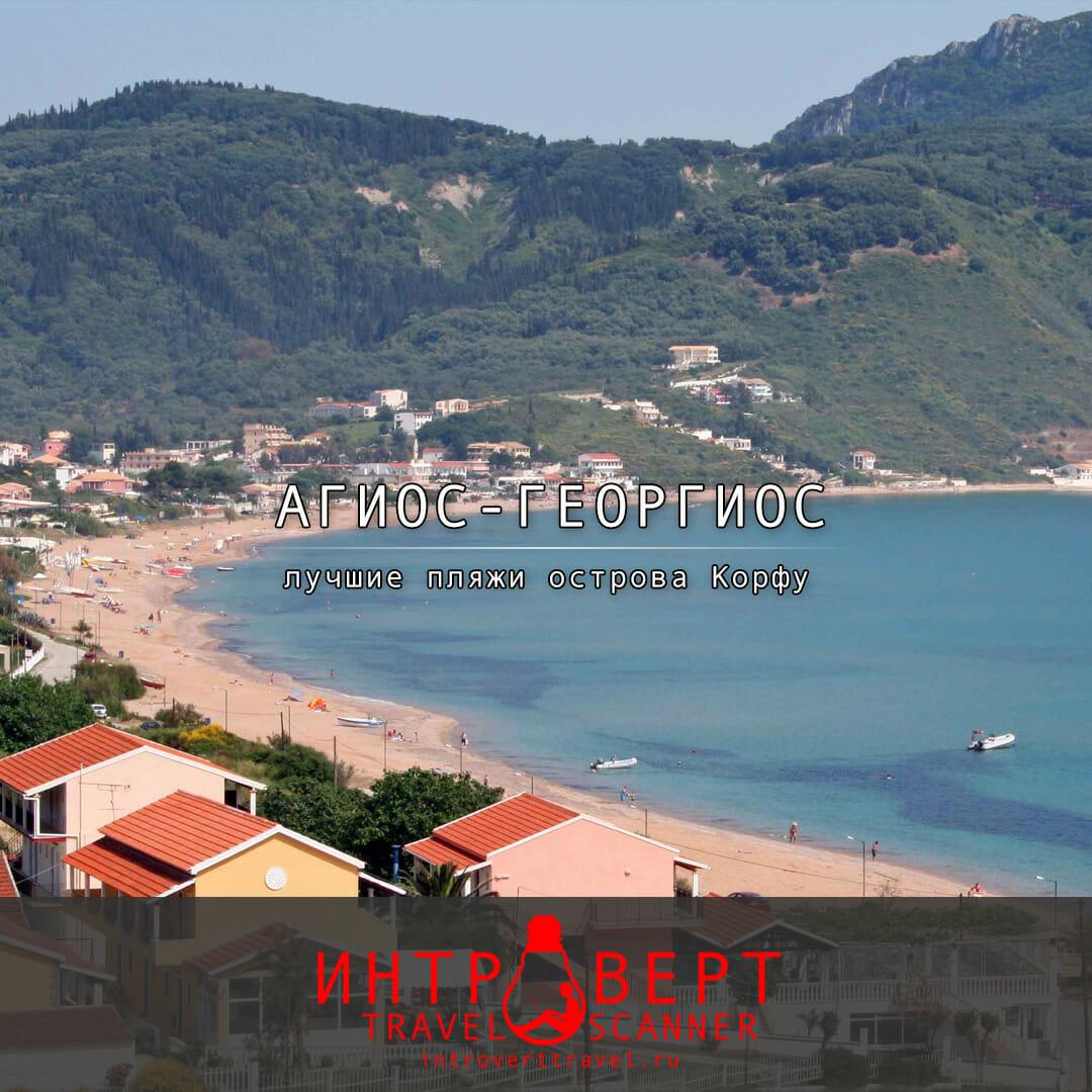 лучшие пляжи острова Корфу: Агиос-Георгиос