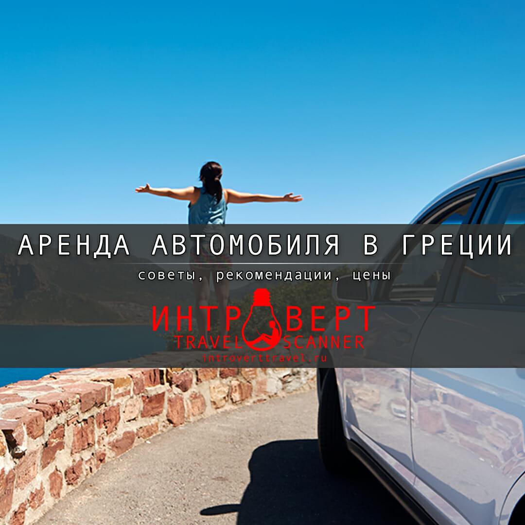 Особенности аренды авто в Греции