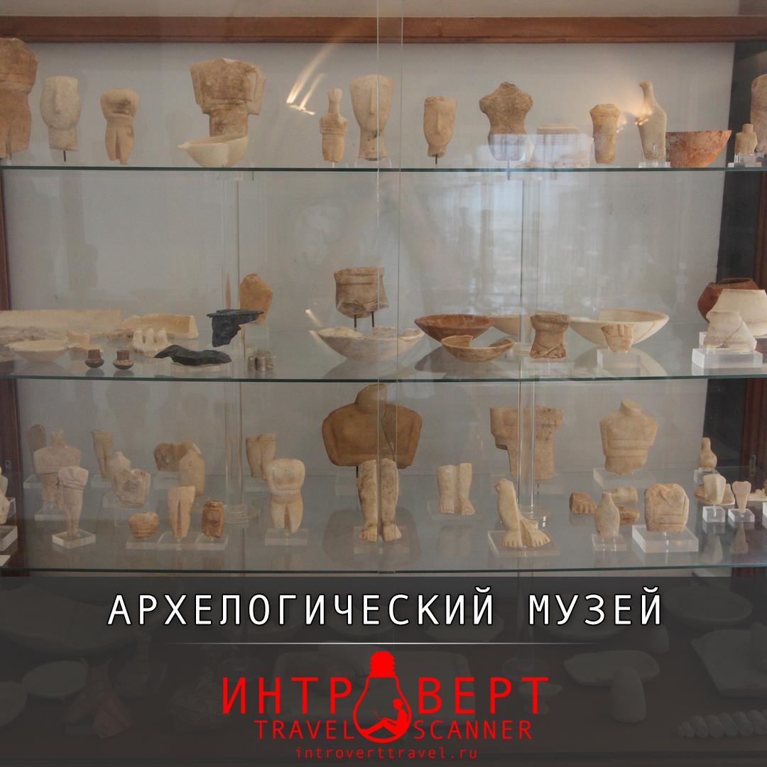 Архелогический музей острова Наксос (Греция)