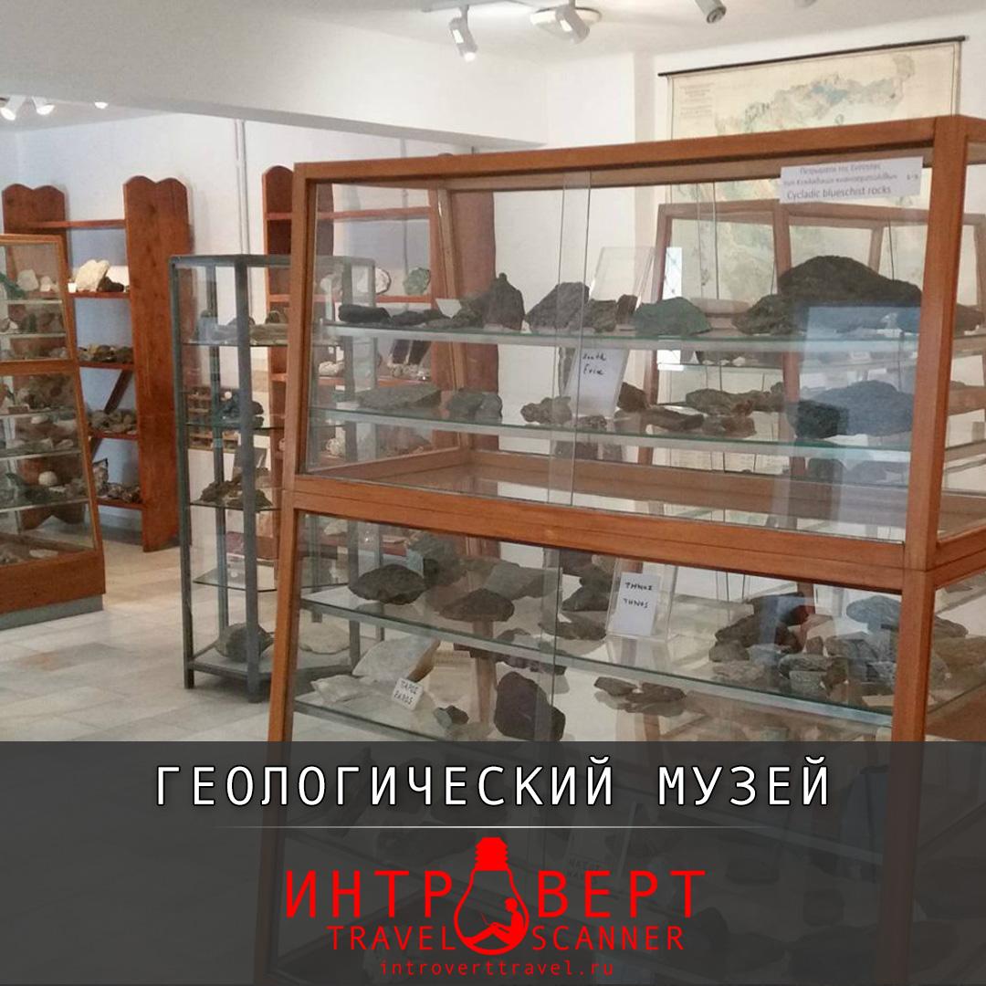 Геологический музей в Апирантосе