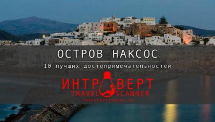 Достопримечательности острова Наксос (Греция)