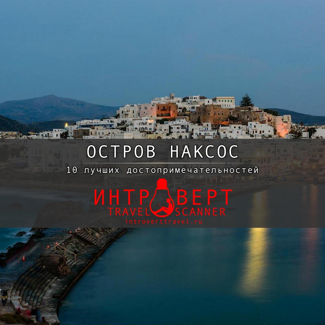 10 лучших достопримечательностей острова Наксос (Греция)