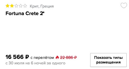 Тур на одного в Грецию из Москвы на 6 ночей всего от 16566₽