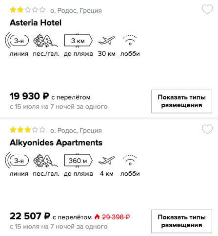 Горящий тур в Грецию (остров Родос) из Москвы на одного всего от 19930₽