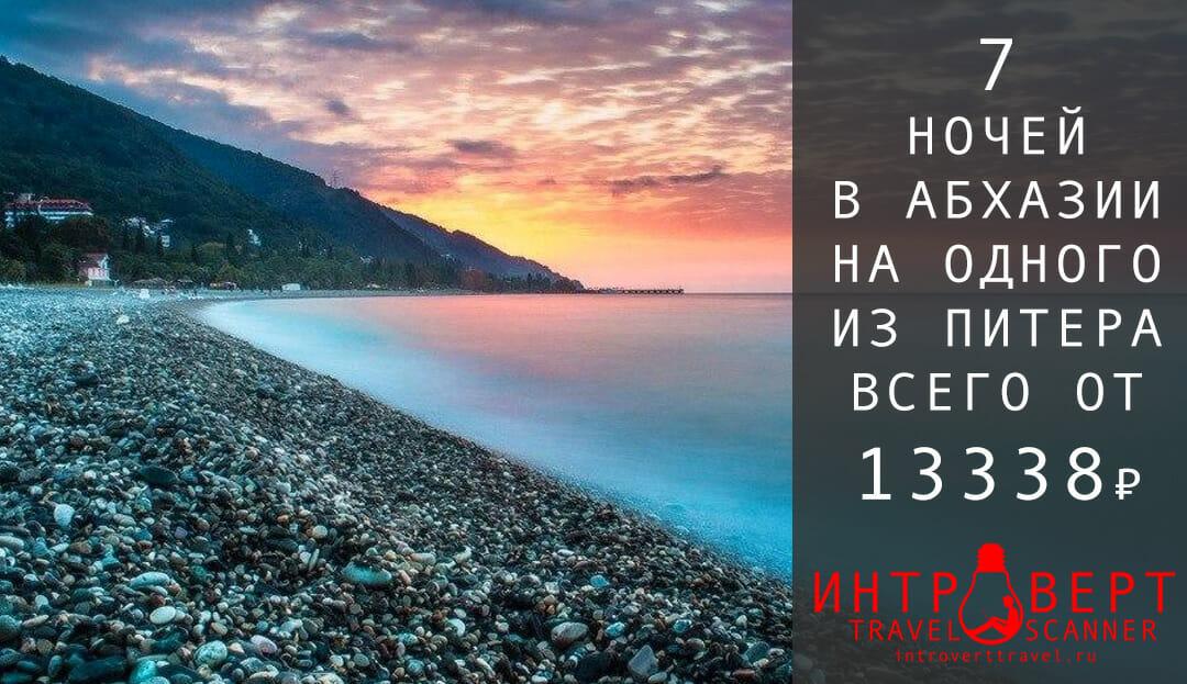 Горящий тур на одного в Абхазию на 7 ночей из Питера всего от 13338₽