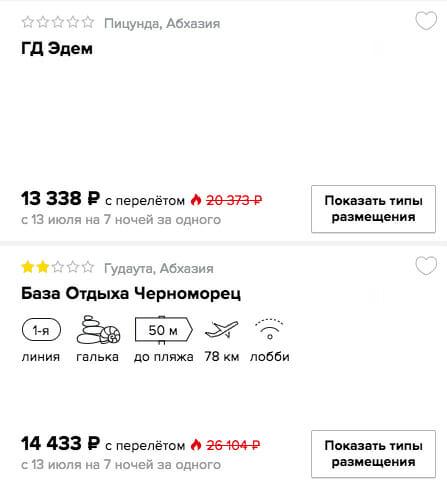 купить онлайн на сайте горящий тур в Абхазию из Санкт-Петербурга