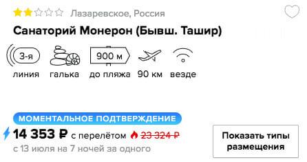купить онлайн на сайте горящий тур в Сочи из СПБ в кредит или в рассрочку