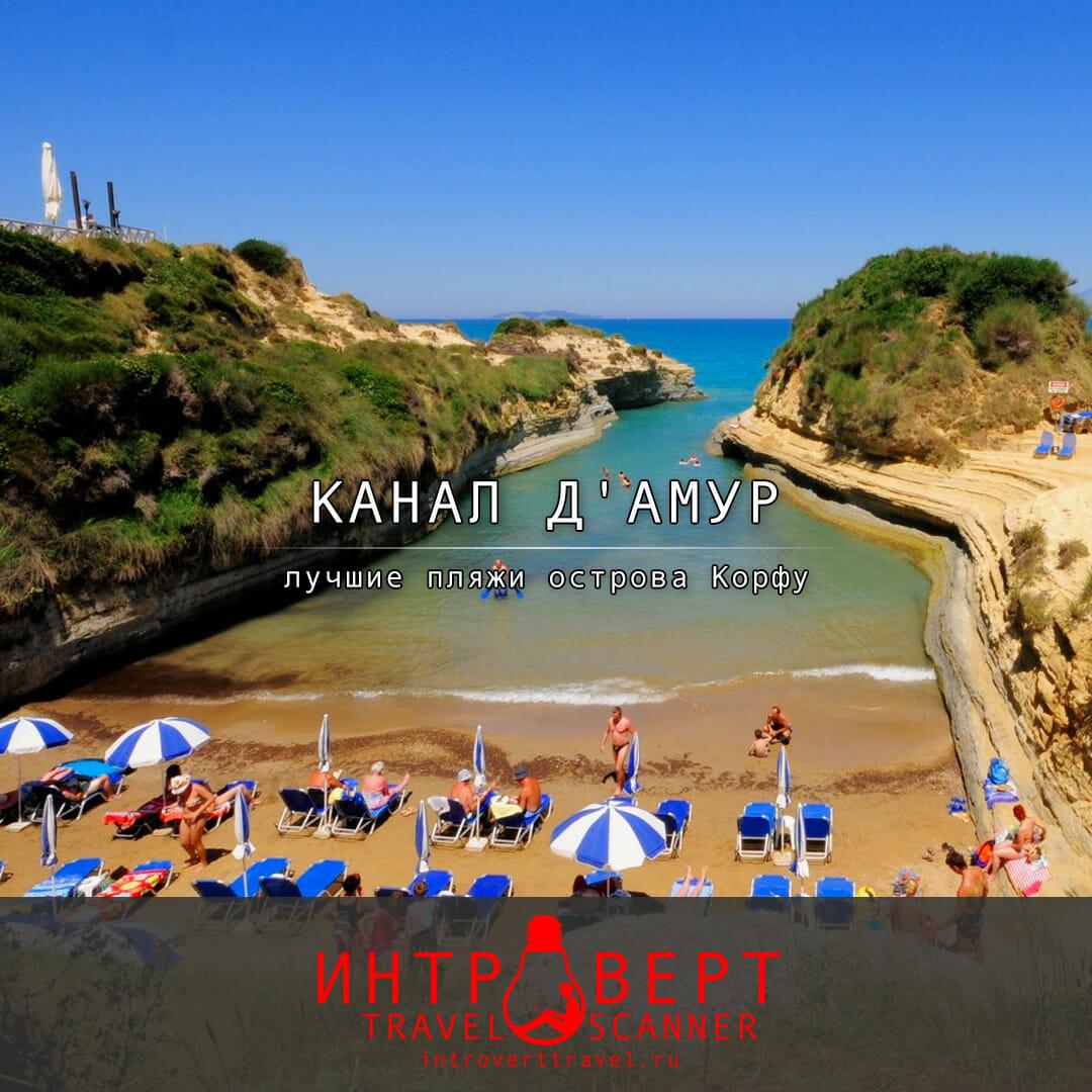 самые лучшие пляжи греческого острова: Канал д'Амур