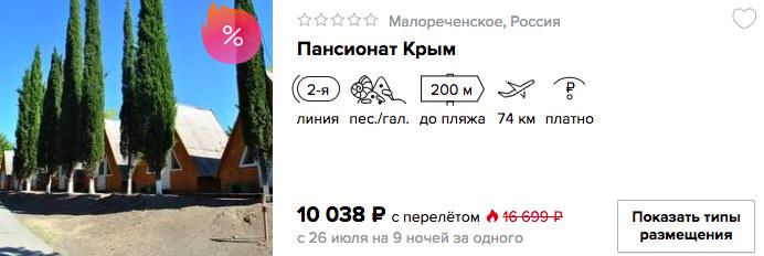 купить на сайте в режиме онлайн недорогой тур в Крым с вылетом из Москвы