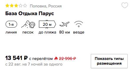туры на одного в Крым из Питера купить онлайн на сайте