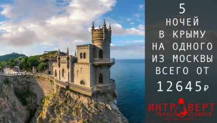 Тур на одного в Крым на 5 ночей (август) всего от 12645₽