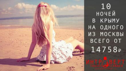 Дешёвый тур в Крым на одного из Москвы всего от 14758₽