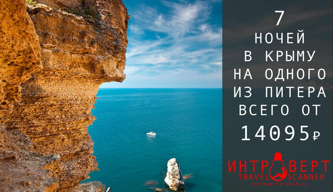 Горящий тур на одного в Крым на 7 ночей из Санкт-Петербурга всего от 14095₽