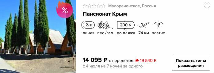 купить онлайн на сайте горящий и дешевый тур в Крым из Санкт-Петербурга (Питера) в кредит или в рассрочку