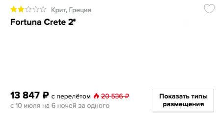 Горящий тур в Грецию на одного из Москвы на 6 ночей всего от 13847₽