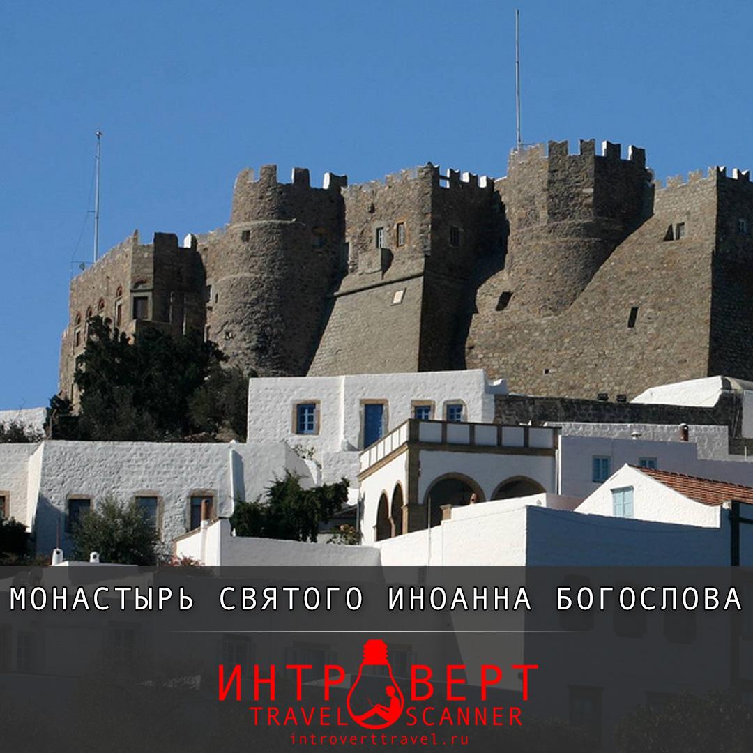 Монастырь Святого Иоанна Богослова в Греции (остров Патмосе)