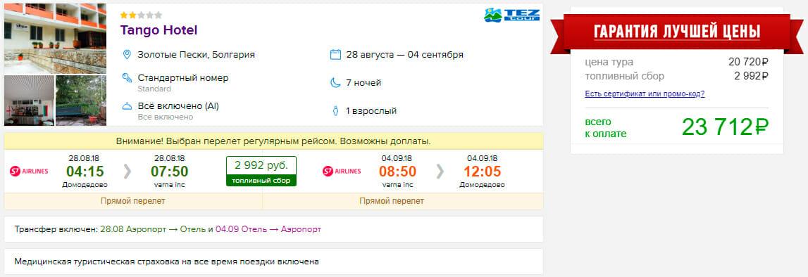 купить онлайн на сайте горящий тур в Болгарию на одного со все включено из Москвы в кредит или в рассрочку