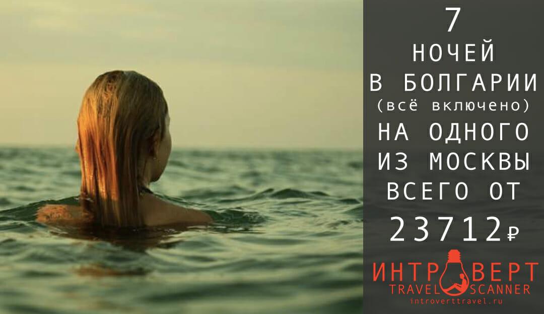 Тур на одного в Болгарию (всё включено) на 7 ночей из Москвы всего от 23712₽