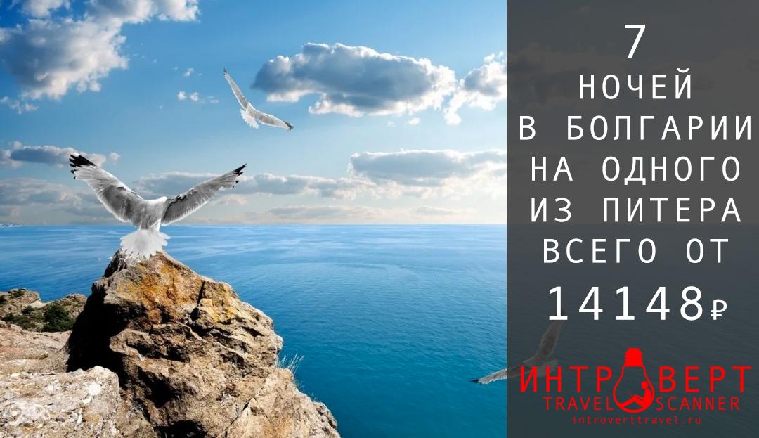 Дешевый тур на одного в Болгарию на 7 ночей из Питера всего от 14148₽