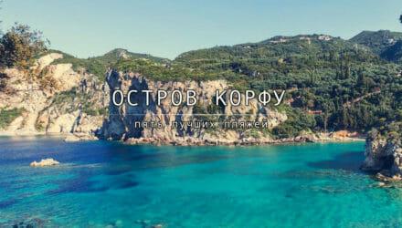 5 лучших пляжей острова Корфу (Греция)