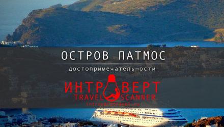 7 мест и вещей, которые нельзя пропустить на острове Патмос (Греция)