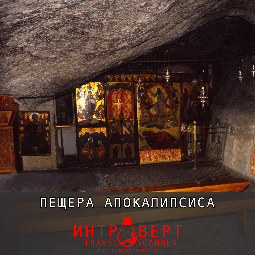 пещера Апокалипсиса в Патмосе