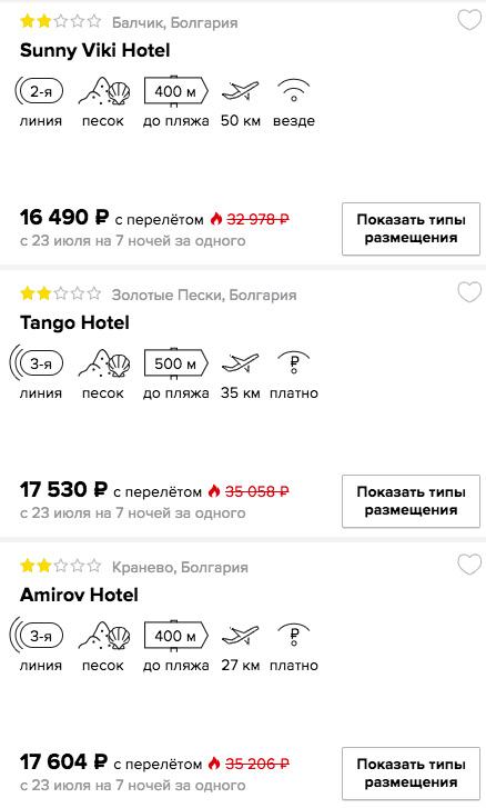 Горящий тур на одного в Болгарию на 7 ночей с вылетом из Питера всего от 16490₽
