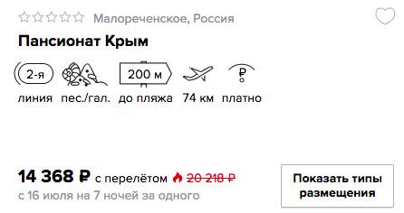 Горящий тур в Крым на одного из Питера на 7 ночей всего от 14368₽
