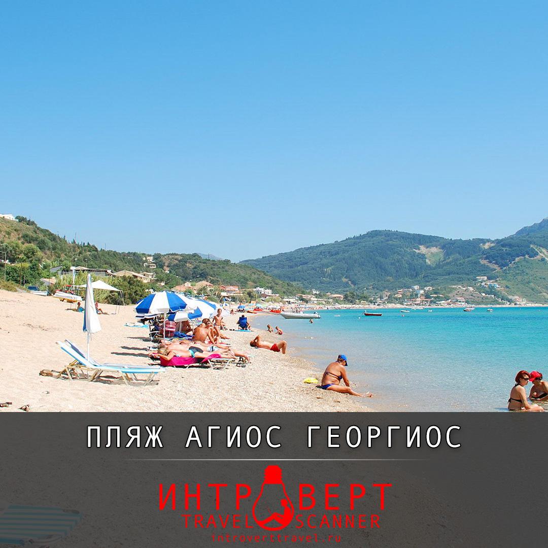 пляж Агиос Георгиос Наксос