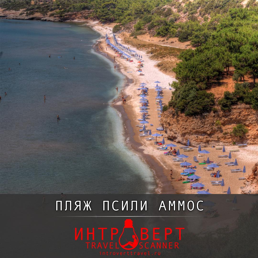 пляж Псили Аммос в Наксосе