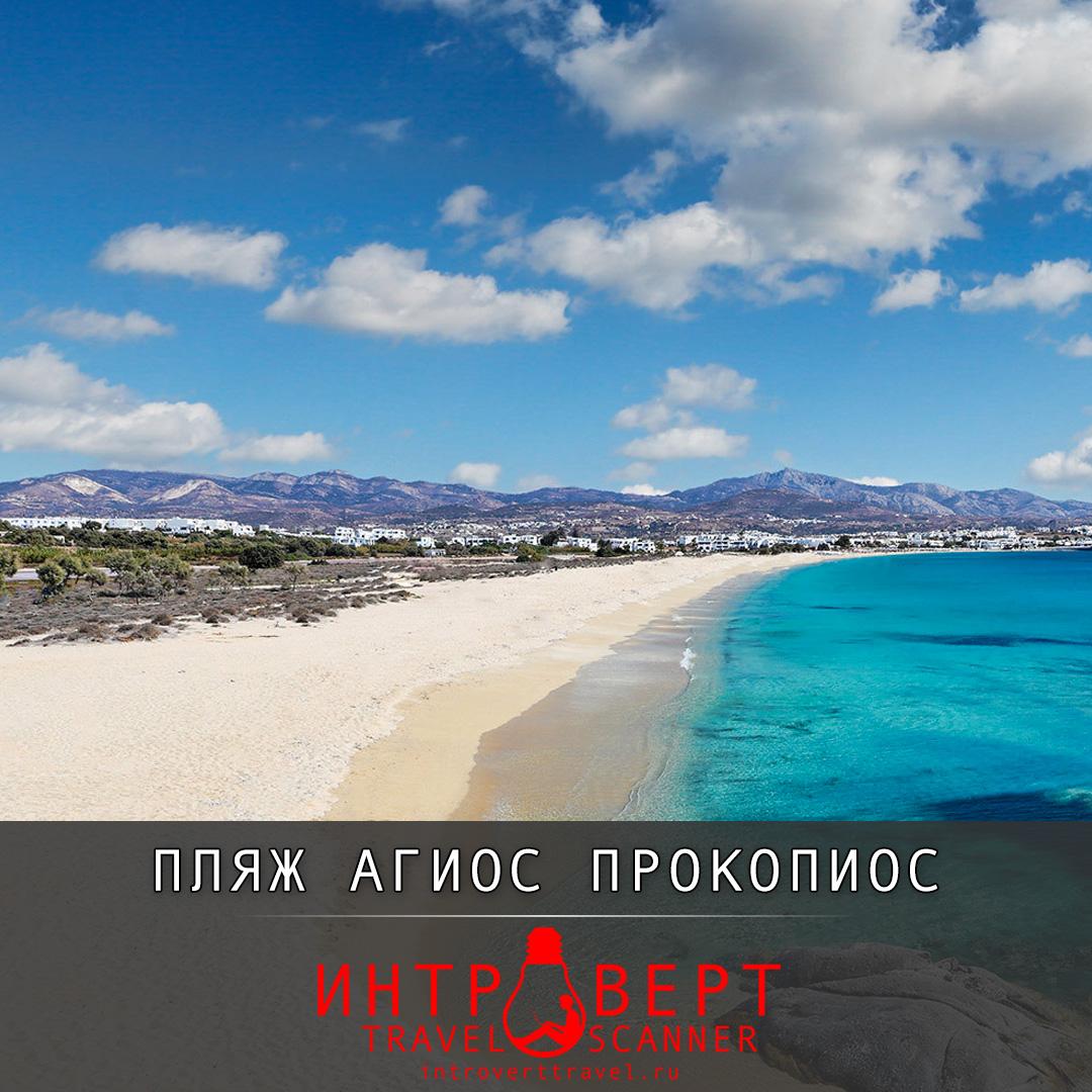 лучший пляж в Греции - Агиос Прокопиос