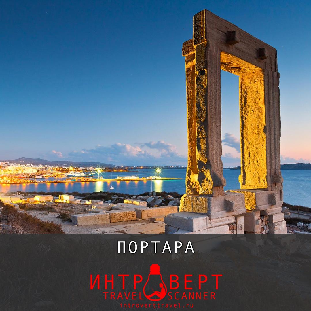 Портара — большие мраморные ворота (остров Наксос, Греция)