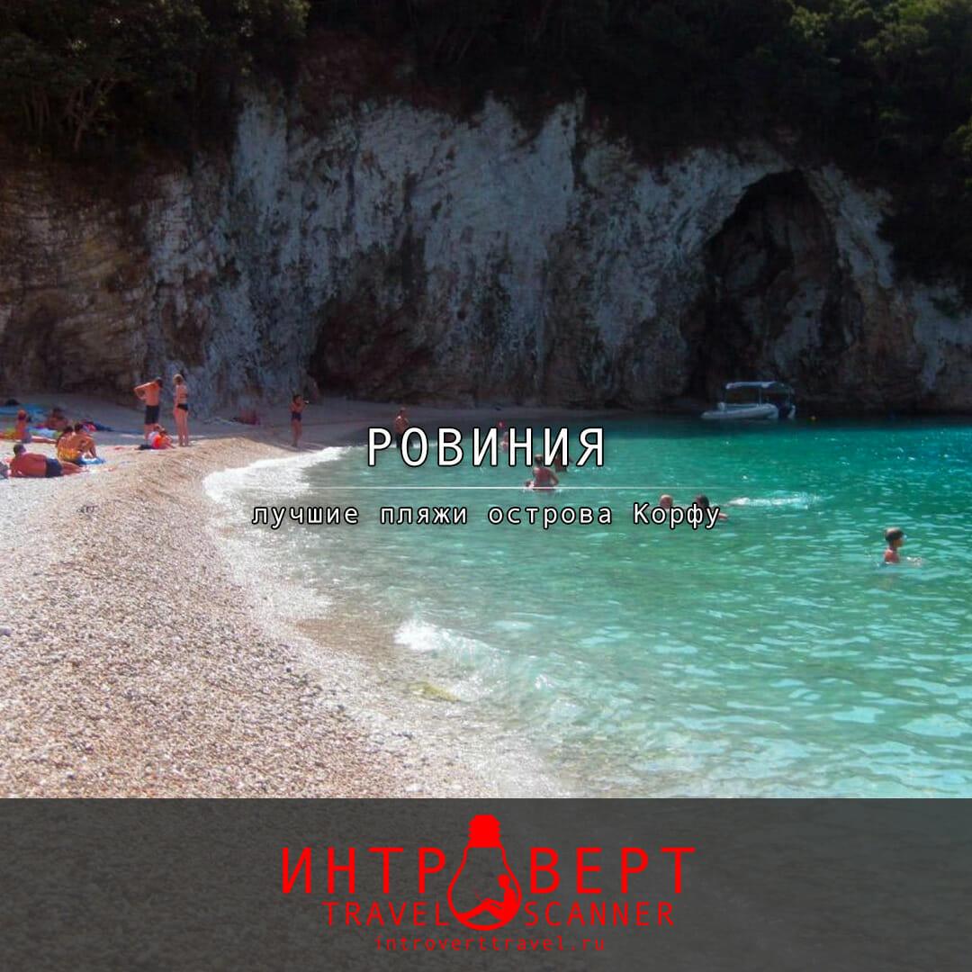 пляж Ровиния - лучшие пляжи острова Корфу