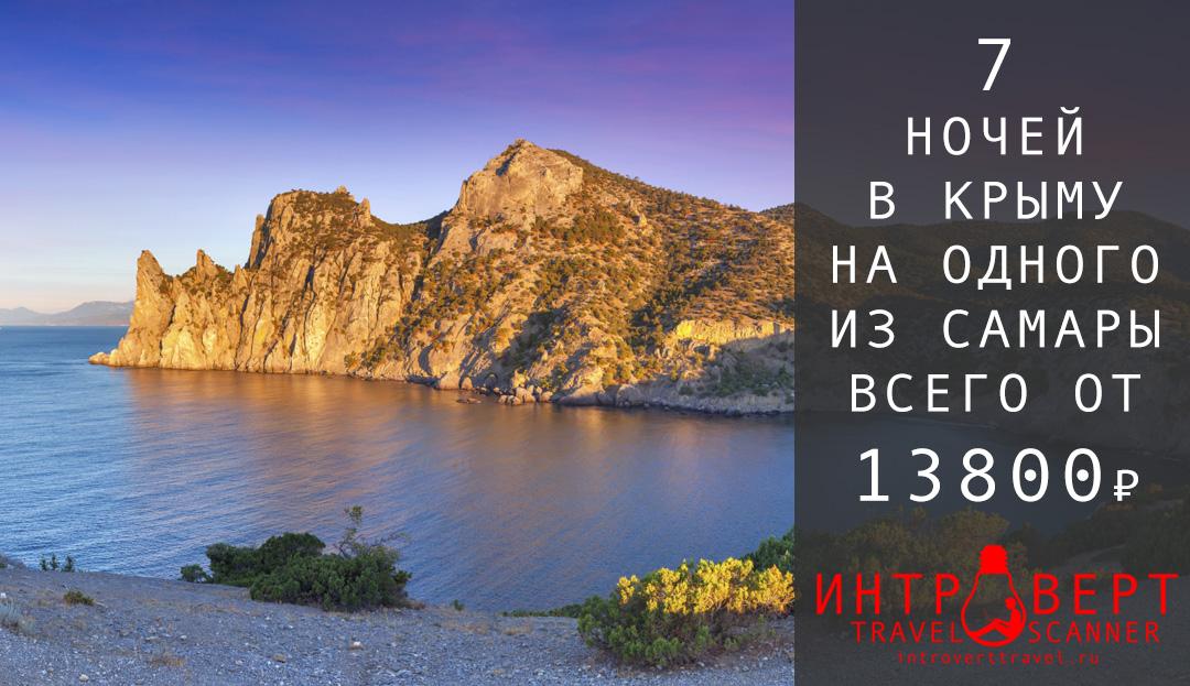 Горящий тур в Крым на одного из Самары на 7 ночей всего от 13800₽