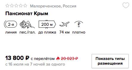 купить онлайн на сайте горящий тур на одного в Крым с вылетом из Самары