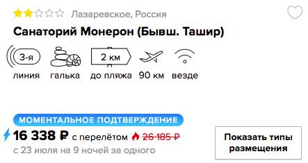 Горящий тур на одного в Сочи на 9 ночей из Москвы всего от 16338₽