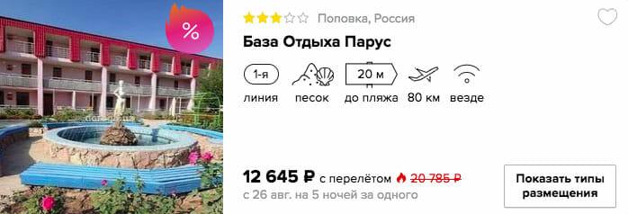 купить онлайн на сайте горящий и дешевый тур на одного в Крым из Москвы в кредит или в рассрочку
