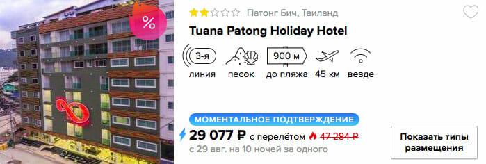 купить онлайн на сайте горящий тур на одного в Таиланд (Пхукет) с вылетом из Москвы в кредит или в рассрочку
