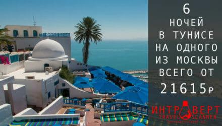 Тур на одного в Тунис (с питанием) на 6 ночей с вылетом из Москвы от 21615₽