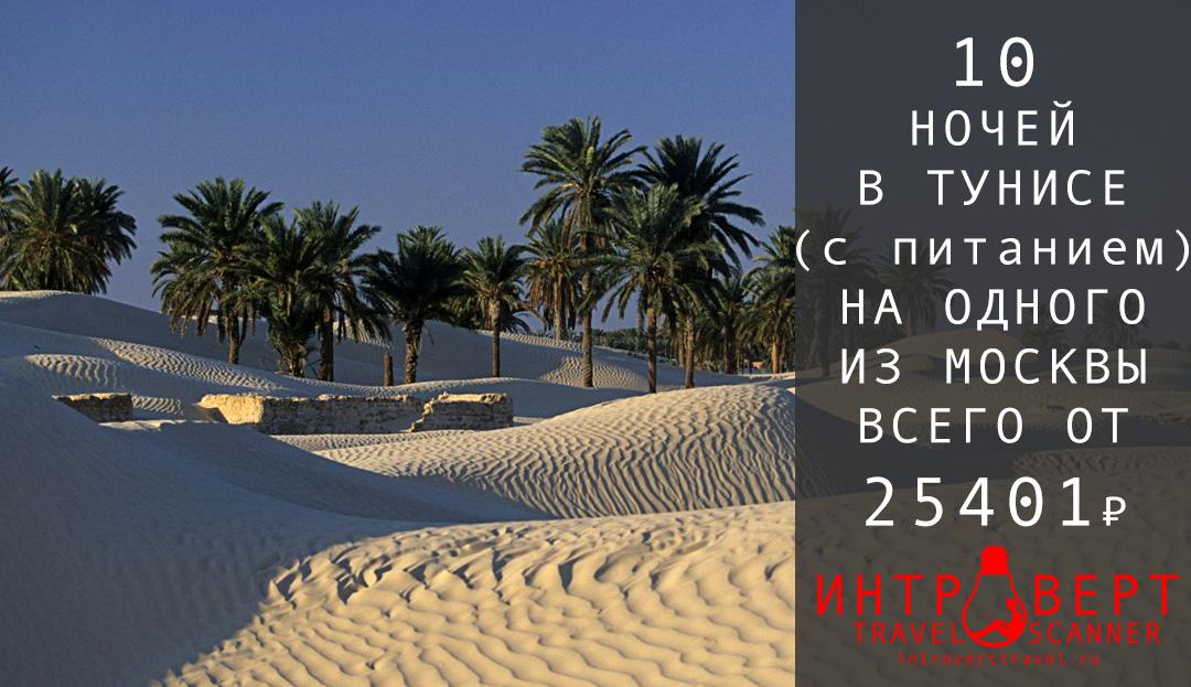 10 ночей в Тунисе (с питанием) с вылетом из Москвы всего за 25401₽