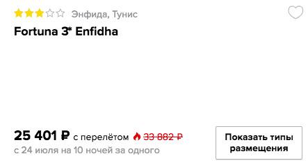 купить онлайн на сайте дешевый тур в Тунис на одного с вылетом из Москвы